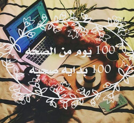 تحدي 100 يوم من الصحه – 100 بدايه صحيه