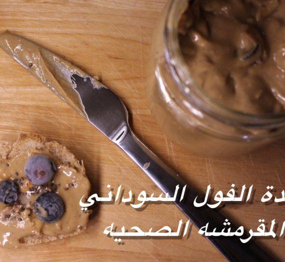 زبدة الفول السوداني الخشنه المقرمشه