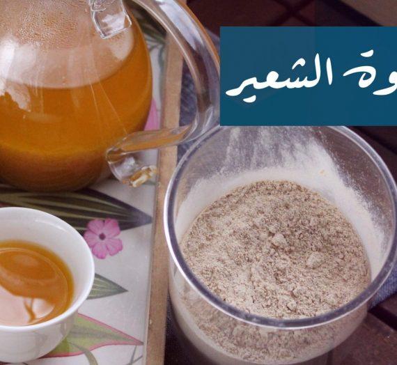 كيف نصنع قهوة الشعير الخاليه من الكافيين من الصفر